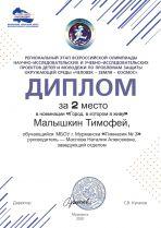 b_148_210_16777215_00_images_Ekocentr_Nashi_meropriyatiya_2020-2021_chelovek-zemlya-kosmos_01.jpeg
