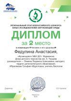 b_148_210_16777215_00_images_Ekocentr_Nashi_meropriyatiya_2020-2021_reg_etap_un_isl_01.jpeg