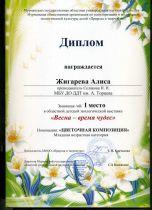 b_152_210_16777215_00_images_Ekocentr_Nashi_meropriyatiya_2020-2021_vesna-vremya_chudes_02.jpeg
