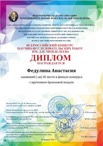 b_333_470_16777215_00_images_Ekocentr_Nashi_meropriyatiya_2020-2021_konkurs_mendeleeva_01.jpeg