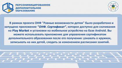 b_420_236_16777215_00_images_docs_pesonificirovannoe_dopolnitelnoe_obrazovanie_info2.jpeg